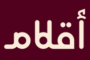 Aqlaam - Arabic Typeface font download